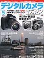 Impress Digital Camera Magazine 5/2001