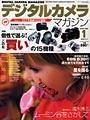 Impress Digital Camera Magazine 1/2001
